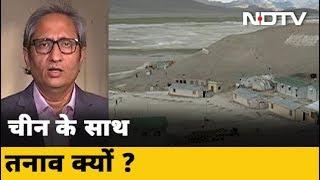 भारत-चीन सीमा विवाद की वजह क्या है? | Prime Time With Ravish Kumar