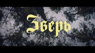 Фильм Зверь 2018 Русский трейлер