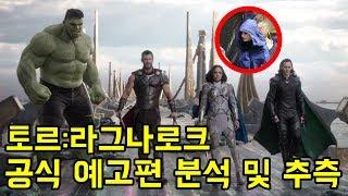 토르:라그나로크 공식 예고편 추측 및 분석! | 마블보이(Marvel Boy)