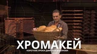 Короткие уроки от Дмитрия Воронова - GreenScreen (хромакей)
