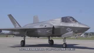美国F-35单价历史新低!比四代机还便宜,仅7000多万美元