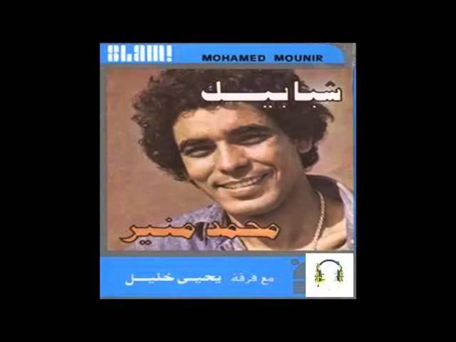mohamed-mounir-shababeek-arabicmusic2000
