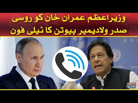 Russian President Vladimir Putin Telephone call to Prime Minister Imran Khan