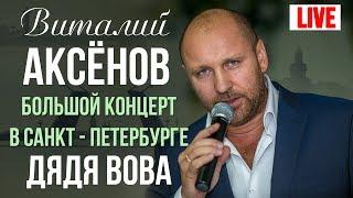 Виталий Аксенов - Дядя Вова (Большой концерт в Санкт-Петербурге 2017)