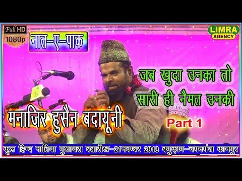 Manazir Hussain Badayuni Part 1, 21, Nov  2018 Chaman Ganj Kanpur HD India
