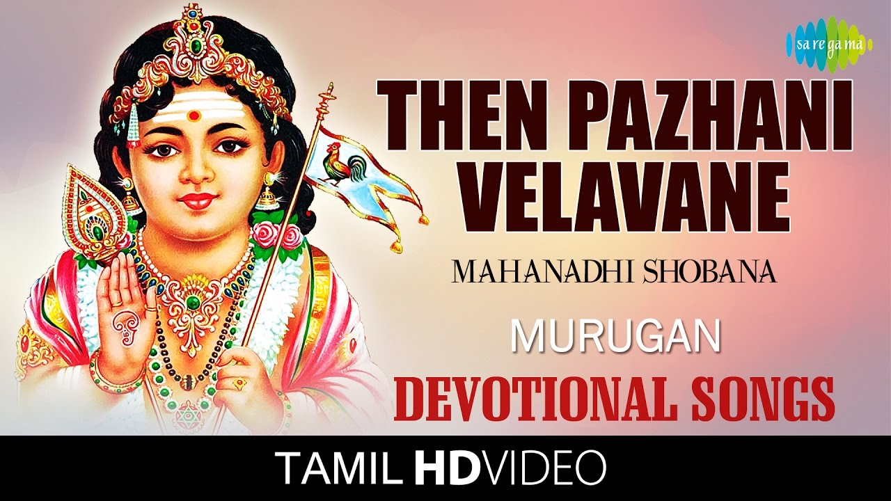 Muruga | mahanadhi shobana | murugan songs youtube.
