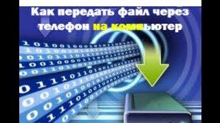 Как передать файл из телефона на компьютер(Источник:http://pyatilistnik.org/kak-peredat-fayl-cherez-telefon-na-kompyuter/. Всем привет сегодня хочу..., 2016-08-27T15:58:42.000Z)