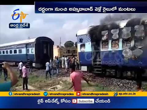 Train coach catches fire in Darbhanga, Bihar