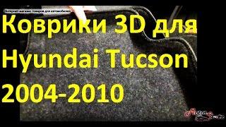 Коврики автомобильные 3D для Hyundai Tucson 2004-2010