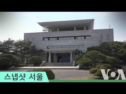 판문점 '남북 정상회담' 준비 한창
