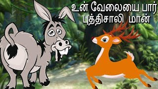 Mind Your Business + The Clever Deer - Tamil Sirukathaigal -  தமிழ் சிறுகதைகள் | தார்மீக கதைகள் |