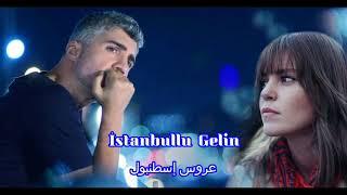 موسيقى بداية مسلسل عروس اسطنبول Istanbullu Geli