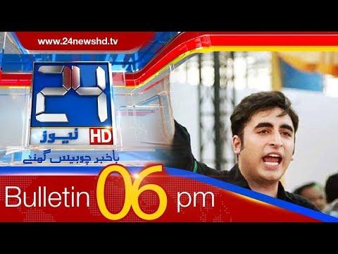 News Bulletin | 6:00 PM  | 22 April 2018 | 24 News HD