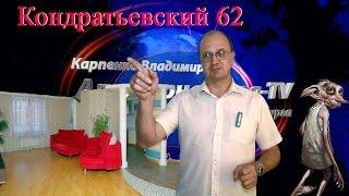 Купить квартиру в Калининском районе | Купить квартиру на Кондратьевском  | Кондратьевский 62(+79312109572 звоните прямо сейчас! Получите подарок:книгу