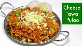महरषटर क फमस तव पलव  Cheese Tawa Pulao Recipe  Veg Pulav Recipe  KabitasKitchen