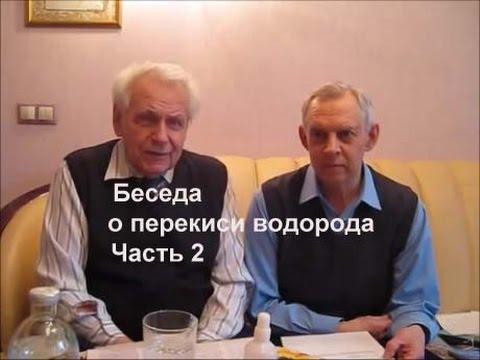 Неумывакин  Перекись водорода. Часть 2 Alexander Zakurdaev