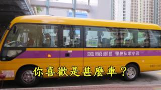 Publication Date: 2016-06-27 | Video Title: 第五課 車 FINAL