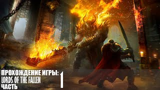 Lords Of The Fallen - Часть 1