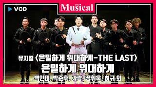[더뮤지컬] 뮤지컬 '은밀하게 위대하게-THE LAST…