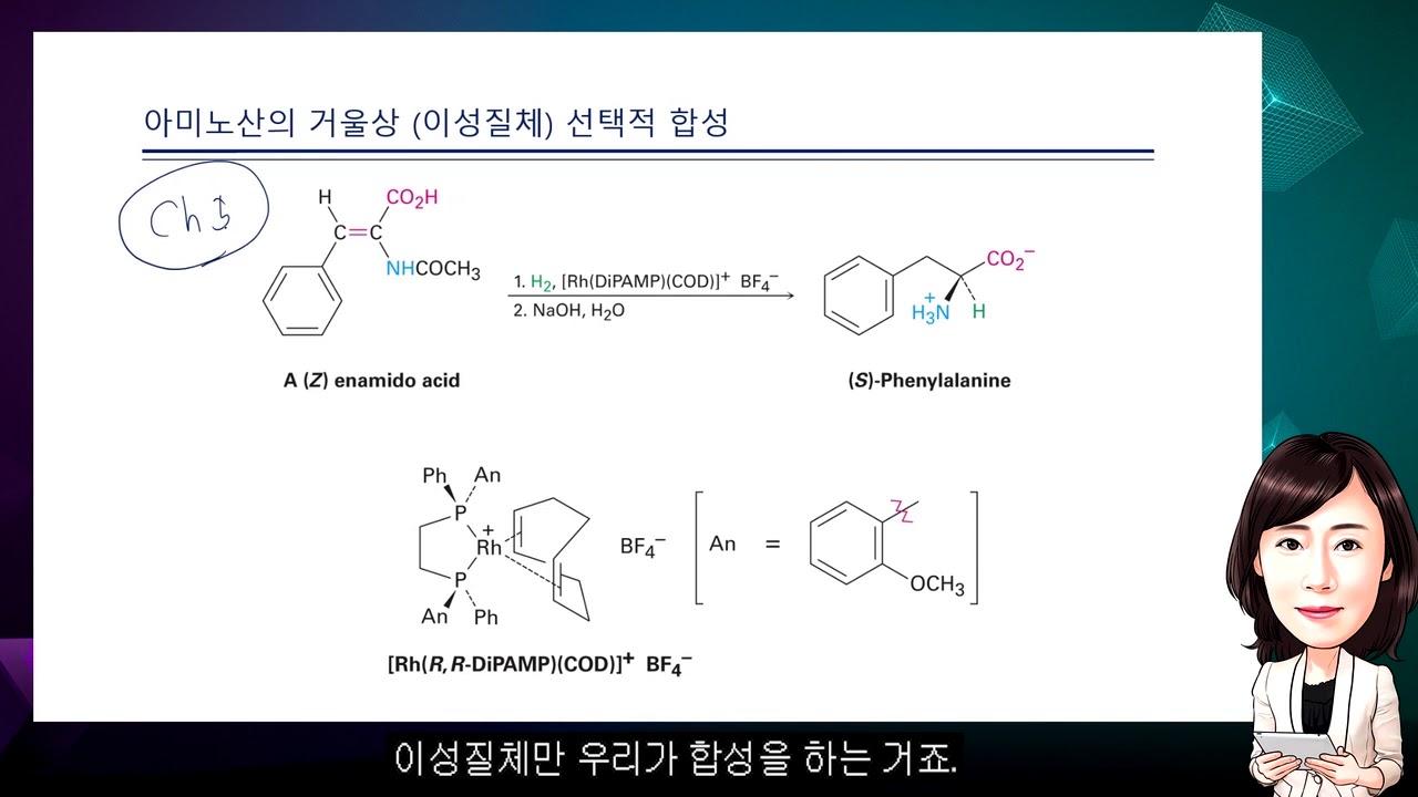 맥머리 유기화학 9판 - 제27장 생체 분자 아미노산, 펩타이드 및 단백질(2)