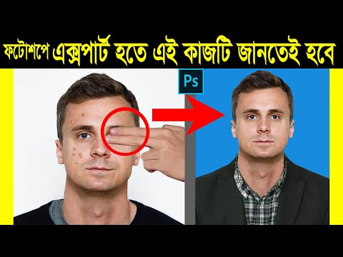 How To Make Professional Passport Size HD Photo In Photoshop CC    Bangla Video Tutorial.