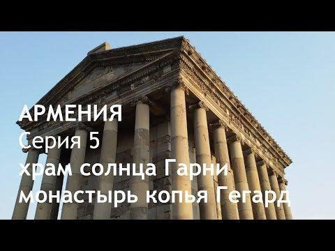 Армения. Автопутешествие. Серия 5. Храм бога солнца Гарни -