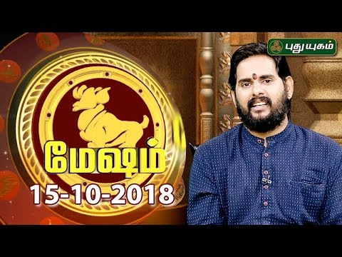 Rasi Palan | Aries | Mesham | 15/10/2018 | Puthuyugam TV