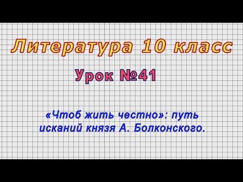 Литература 10 класс (Урок№41 - «Чтоб жить честно»: путь исканий князя А. Болконского.)