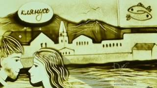 Песочное шоу на свадьбу в Москве - История любви Владислава и Светланы