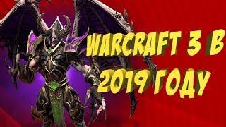 КАК И ГДЕ ИГРАТЬ В WARCRAFT 3 В 2019 ГОДУ | ГАРЕНА ИЛИ ICCUP?