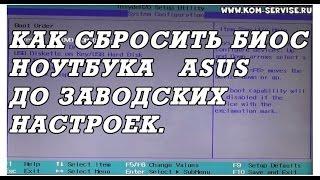 видео Восстановление заводских настроек на ноутбуке ASUS. Обсуждение на LiveInternet