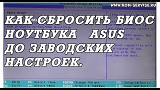 видео Как зайти в БИОС на ноутбуке ASUS