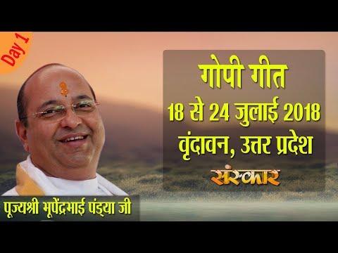Gopi Geet By Bhupendrabhai Pandya Ji - 18 July | Vrindavan | Day 1