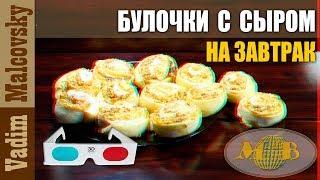 3D stereo red-cyan Рецепт Булочки с сыром и арахисом на завтрак. Мальковский Вадим