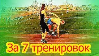 Техника бега за 7 тренировок.
