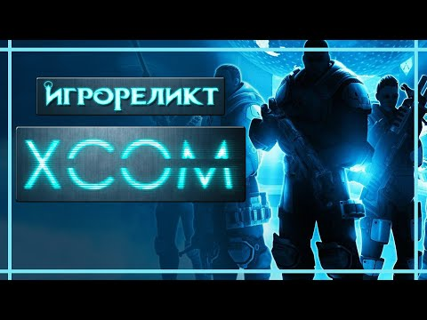 XCOM: Enemy Unknown (XCOM: Enemy Within) | Игрореликт