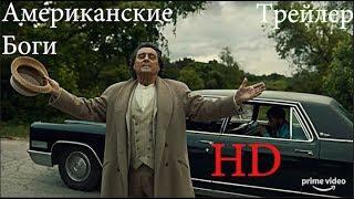 """""""Американские боги"""" (2 сезон) — Русский трейлер [Озвучка]"""