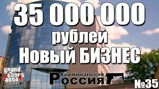 GTA: Криминальная Россия (По сети) №35 - 35 МЛН на Бизнес!