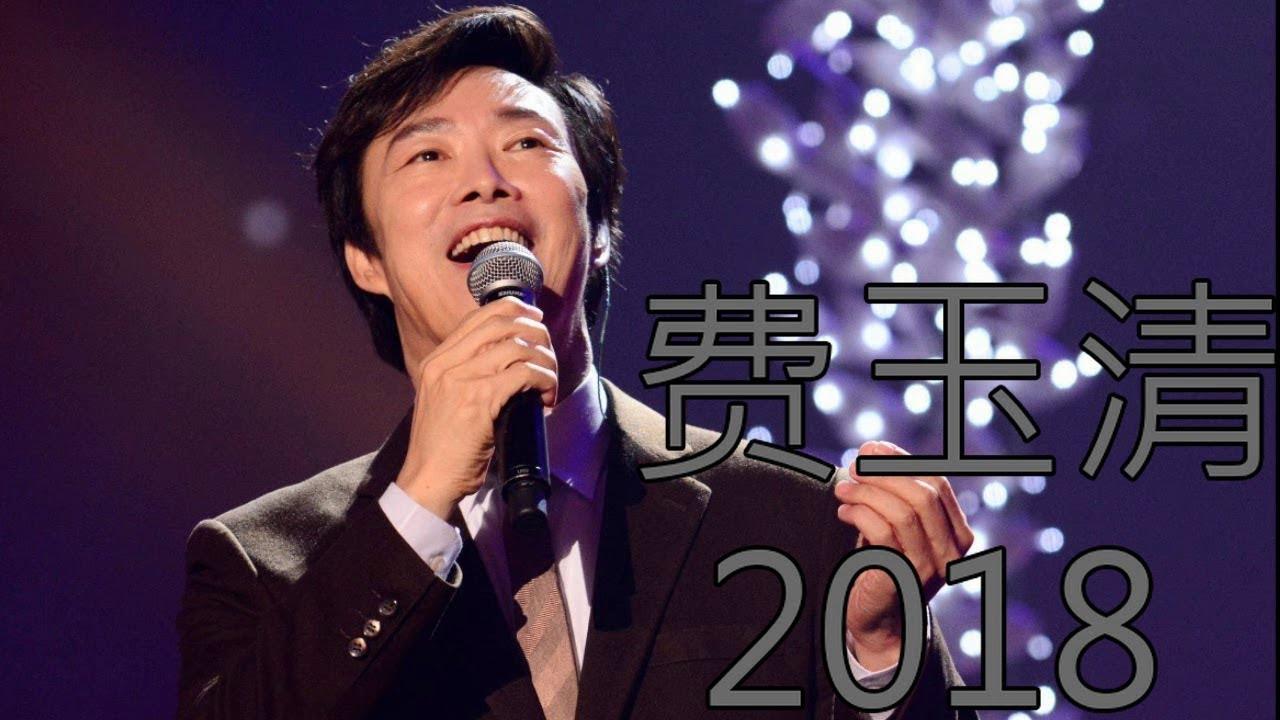 費玉清Fei Yu ching 2018 - 費玉清20首經典歌典 - 費玉清最好聽的歌曲 | 歌曲費玉清的專輯 - 費玉清最近很火的歌 - YouTube