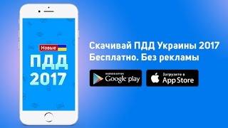 Правила дорожного движения Украины 2017