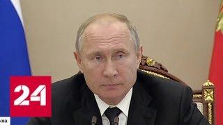 Совещание у президента: ситуация в Дзержинске и решение проблем обманутых дольщиков - Россия 24