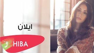 Hiba Tawaji - Aylan (Lyric video) / هبة طوجي - ايلان