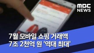[뉴스터치] 7월 모바일 쇼핑 거래액 7조 2천억 원 …