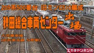 【配給輸送】190418 209系500番台 元ミツC510編成8両 秋田出場/Musashino Line Series 209 left Tsuchizaki Plant.