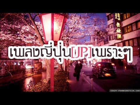 เพลงญี่ปุ่น[JP]เพราะๆ