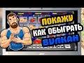 Покажу как обыграть онлайн казино Вулкан в игре Фрукты Клубнички