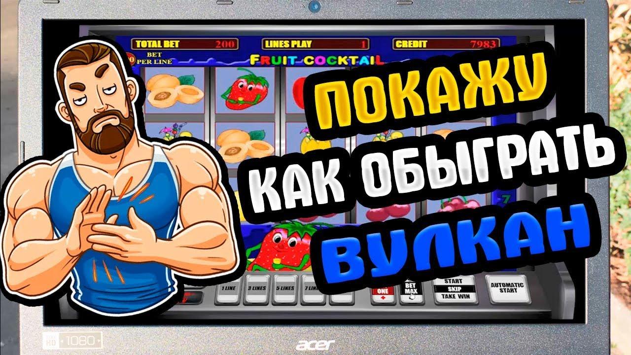 Онлайн игры казино вулкан россия