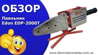 Паяльник пластиковых труб Edon EDP-2000T.Обзор паяльника.