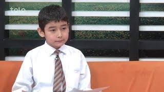 بامداد خوش - به روز - صحبت های سالار رهیاب (طفل با استعداد)
