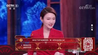 [中国诗词大会]横扫六合快意恩仇行侠江湖这种兵器最具中国风度  CCTV